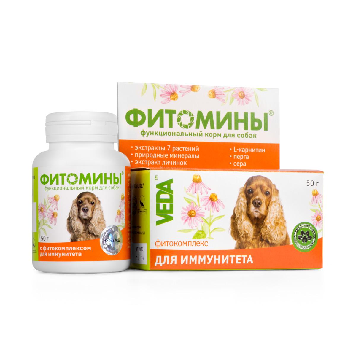 Фитомины функциональный корм для собак с фитокомплексом для иммунитета, 50 г4605543005947Повышает сопротивляемость организма, ускоряет процессы регенерации. Включают в рацион ослабленных, подверженных инфекционным заболеваниям животных: - во время и после различных заболеваний, - для адаптации к стрессовым ситуациям, - при неблагоприятной окружающей среде.