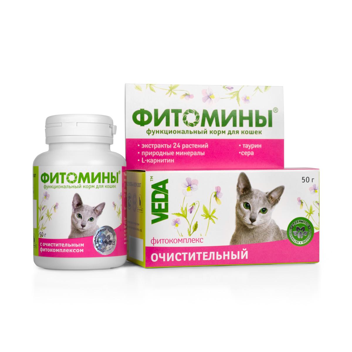 Фитомины функциональный корм для кошек с очистительным фитокомплексом, 50 г4605543005985Для животных с проблемами желудочно-кишечного тракта. Активизирует пищеварение и стимулирует общий обмен веществ организма. Обладает желчегонным действием, умеренно стимулирует моторику кишечника, уменьшает содержание билирубина и холестерина в крови.