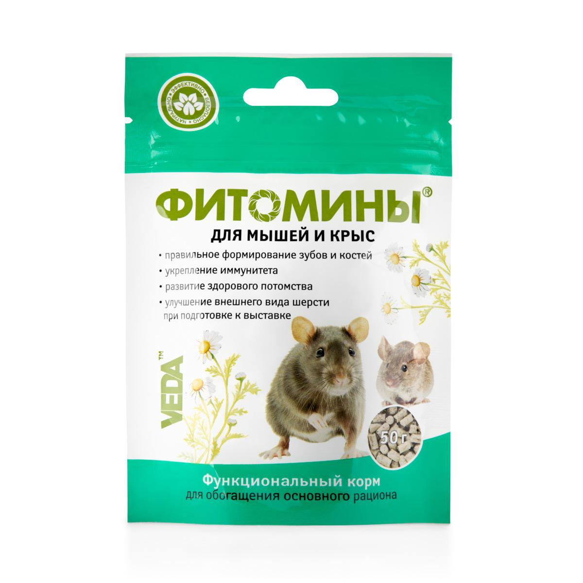 Фитомины функциональный корм для мышей и крыс, 50г4605543006203Для полноценного здоровья и прекрасного внешнего вида грызунов и кроликов - способствует успешному восстановлению после травм и заболеваний, - улучшает внешний вид шерсти перед выставками, - укрепляет зубы, - способствует рождению здорового потомства.