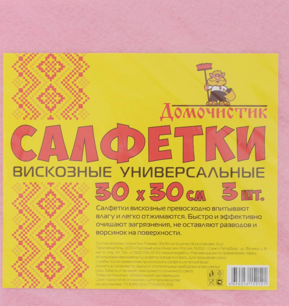 Салфетка для уборки Домочистик, универсальная, цвет: желтый, розовый, 30 x 30 см, 3 шт13004_желтый, розовыйУниверсальные салфетки для уборки Домочистик, выполненные из вискозы и полиэстера, превосходно впитывают влагу и легко отжимаются. Они быстро и эффективно очищают загрязнения, не оставляя разводов. Размер салфетки: 30 x 30 см.