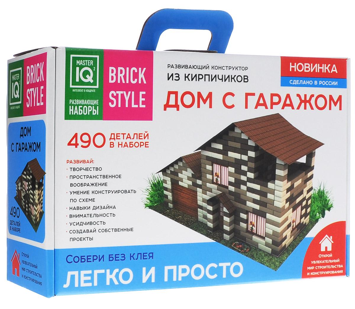 Brick Style Конструктор Дом с гаражом1305Кирпичики конструктора Brick Style Дом с гаражом совсем как настоящие, только очень легкие. Благодаря этому из них удобно строить модели зданий и сооружений самого разного размера - от маленького домика до громадного замка. Готовые конструкции будут иметь совсем небольшой вес, из без труда поднимает даже малыш. В подробной инструкции описаны все шаги по сборке выбранной модели. Проектируйте и создавайте свои собственные постройки - творчество и фантазия не ограничены! Конструктор позволяет развивать творчество, пространственное воображение, умение конструировать по схеме, навыки дизайна, внимательность, усидчивость. Открой для себя увлекательный мир строительства и конструирования.