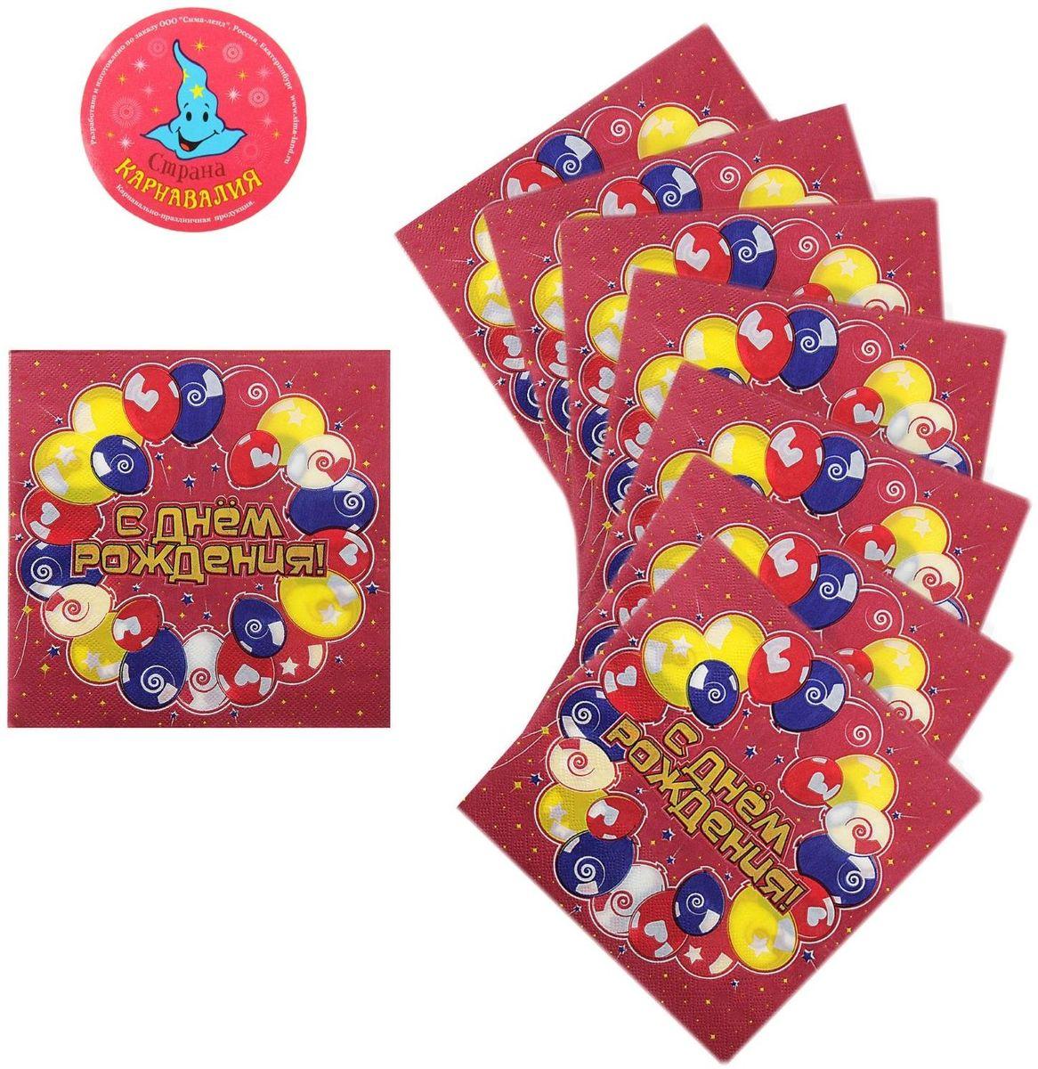 Страна Карнавалия салфетка 33х33 набор 20 шт С днем рождения! шары