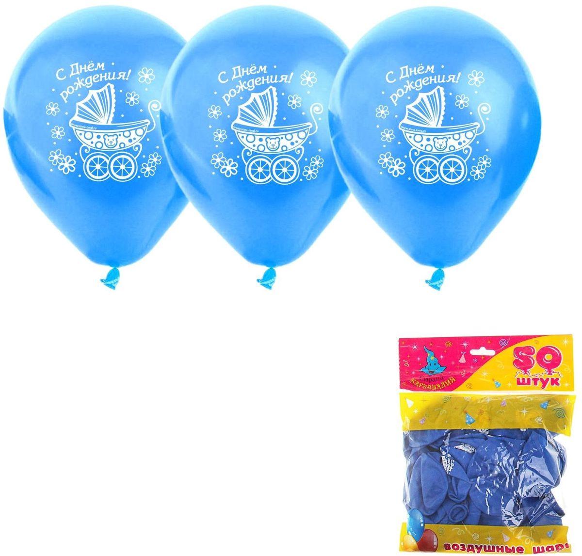 Страна Карнавалия Шар латекс С Днем Рождения Синий 50 шт 10