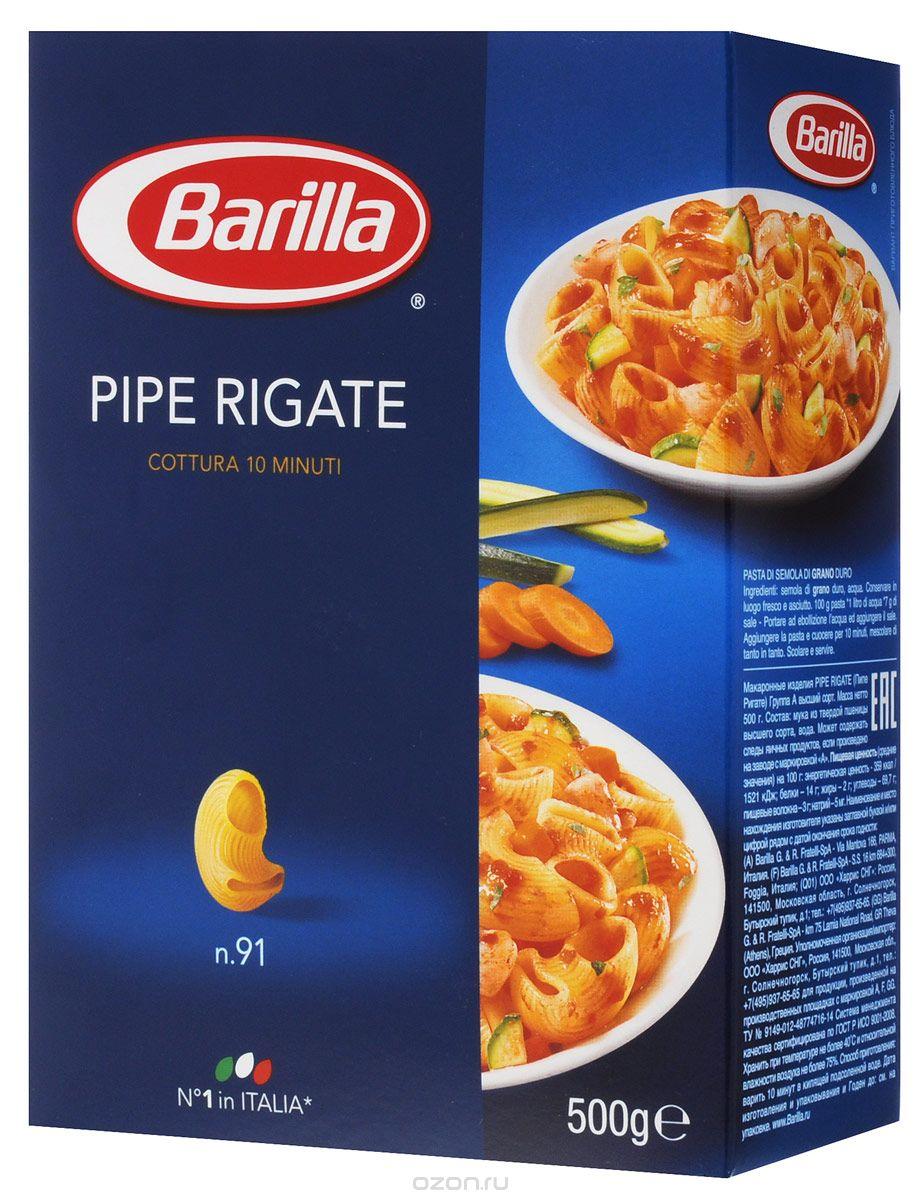 Barilla Pipe Rigate пипе ригате паста, 500 г