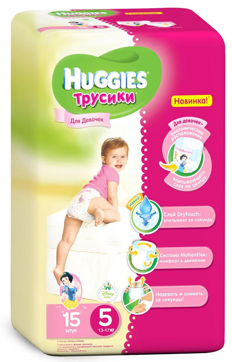 Huggies Подгузники-трусики для девочек 13-17 кг (размер 5) 15 шт