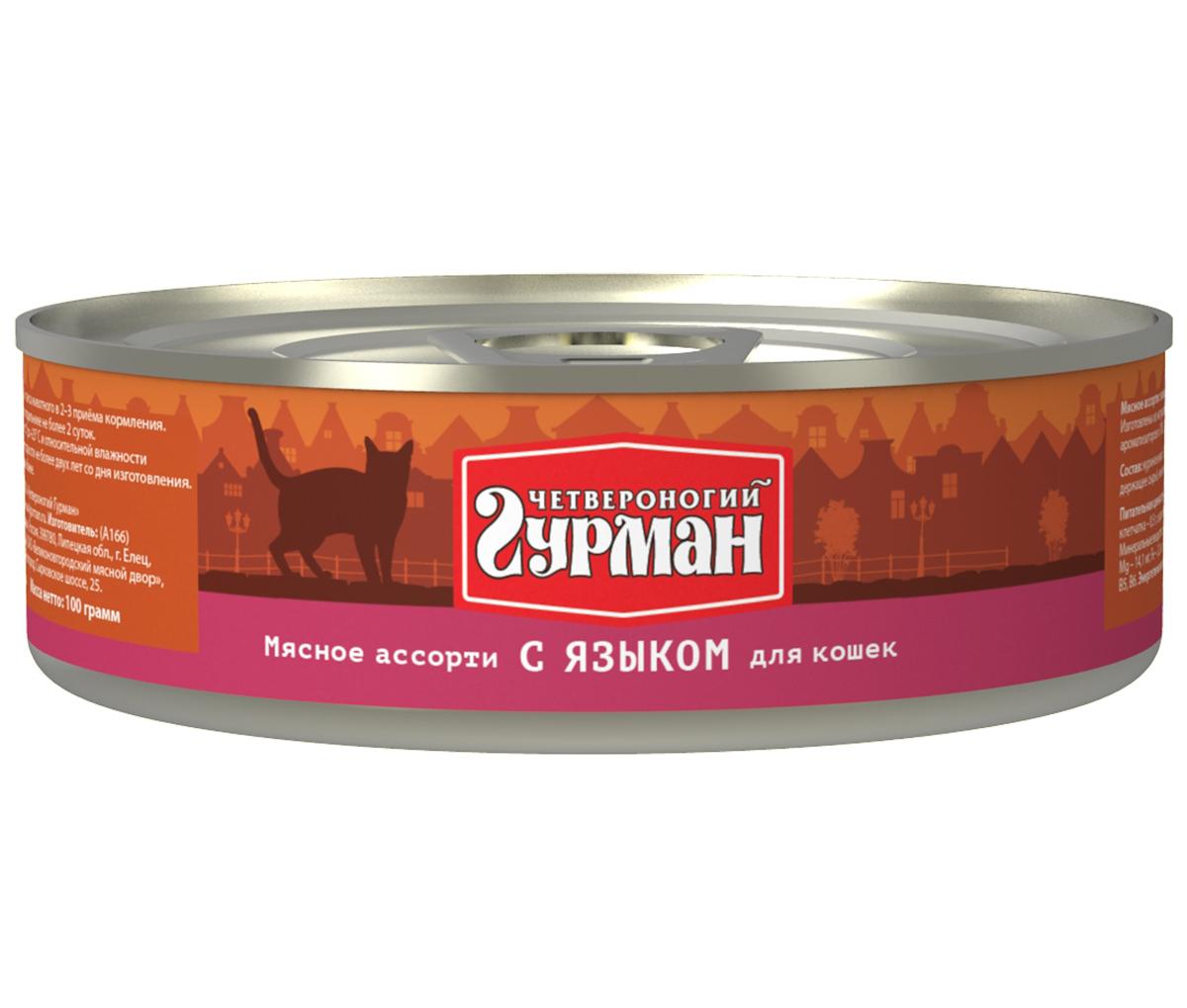 Консервы для кошек Четвероногий гурман Мясное ассорти, с языком, 100 г103201012Мясное ассорти - влажный мясной корм суперпремиум класса, состоящий из разных сортов мяса и качественных субпродуктов. Ведущая линейка торговой марки Четвероногий гурман. По консистенции продукт представляет собой кусочки из фарша размером 3-15 мм. В состав входит коллаген. Его компоненты (хондроитин и глюкозамин) положительно воздействуют на суставы питомца. Корм не содержит злаков и овощей. Состав: куриное мясо (32%), язык (6%), сердце, легкое, печень, коллагенсодержащее сырьё, животный белок, масло растительное, таурин, соль, вода. Вес: 100 г.