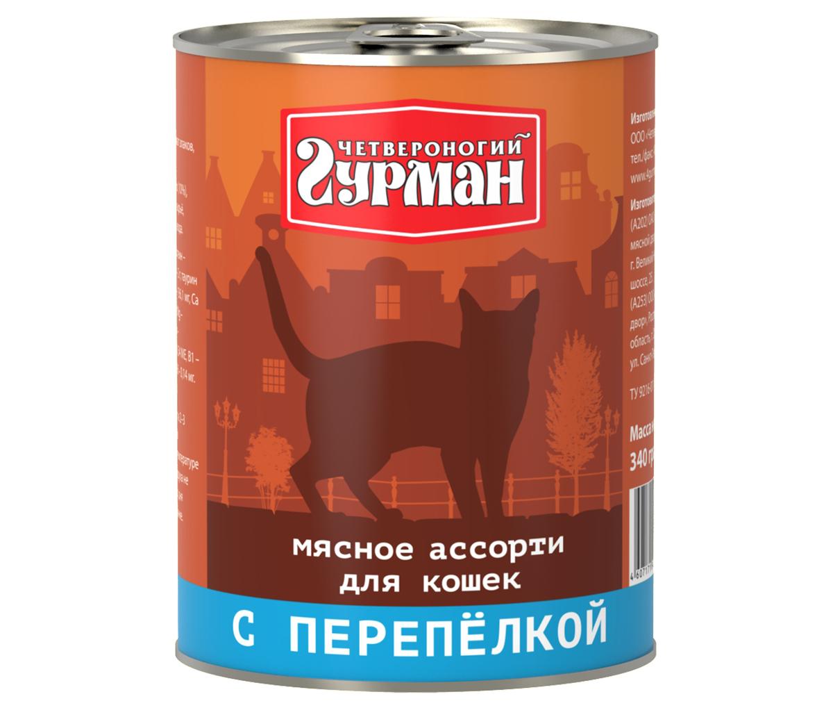 Консервы для кошек Четвероногий гурман Мясное ассорти, с перепелкой, 340 г103209010Мясное ассорти - качественный мясной корм суперпремиум класса, состоящий из разных сортов мяса и качественных субпродуктов. Ведущая линейка торговой марки Четвероногий гурман. По консистенции продукт представляет собой кусочки из фарша размером 3-15 мм. В состав входит коллаген. Его компоненты (хондроитин и глюкозамин) положительно воздействуют на суставы питомца. Корм не содержит злаков и овощей. Состав: куриное мясо (35%), перепелиное мясо (10%), сердце, легкое, печень, коллагенсодержащее сырьё, животный белок, масло растительное, таурин, соль, вода. Вес: 340 г. Товар сертифицирован.