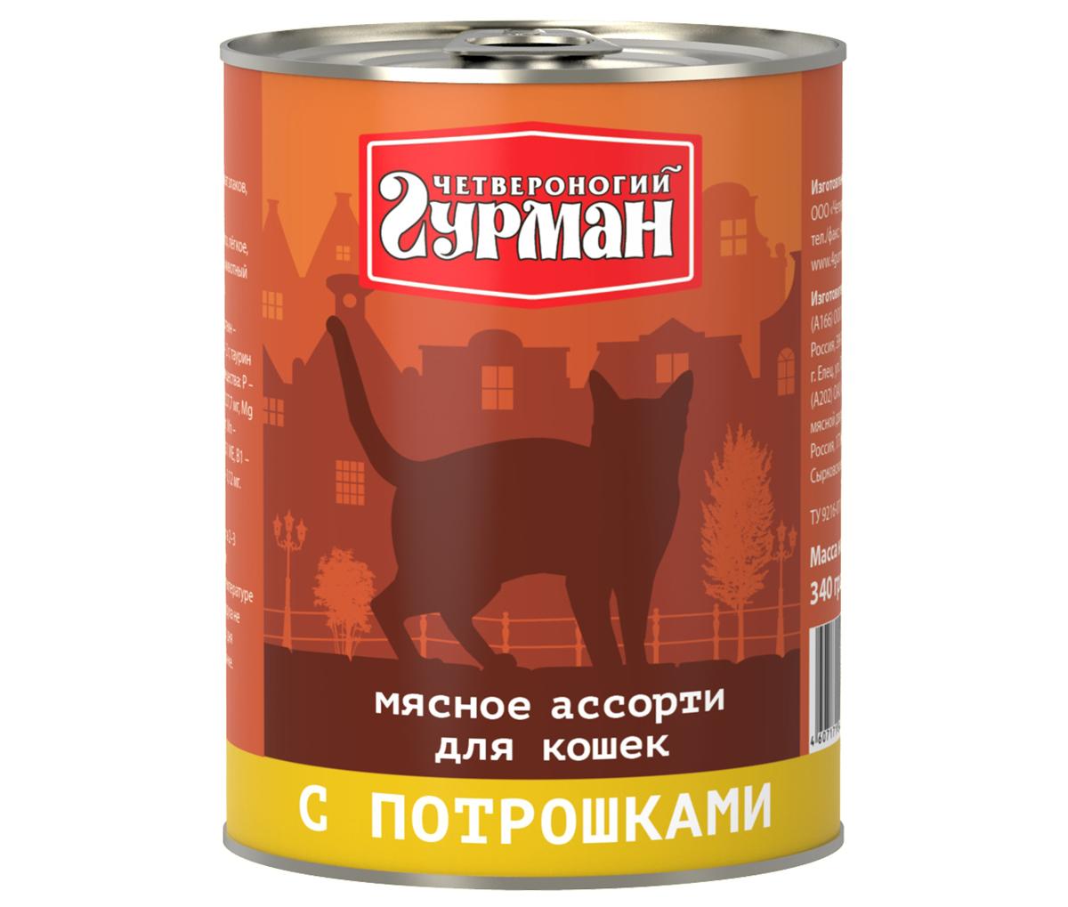 Консервы для кошек Четвероногий гурман Мясное ассорти, с потрошками, 340 г103209012Мясное ассорти - качественный мясной корм суперпремиум класса, состоящий из разных сортов мяса и качественных субпродуктов. Ведущая линейка торговой марки Четвероногий гурман. По консистенции продукт представляет собой кусочки из фарша размером 3-15 мм. В состав входит коллаген. Его компоненты (хондроитин и глюкозамин) положительно воздействуют на суставы питомца. Корм не содержит злаков и овощей. Состав: сердце (14%), рубец (14%), куриное мясо, легкое, желудок, печень, коллагенсодержащее сырьё, животный белок, масло растительное, таурин, соль, вода. Вес: 340 г. Товар сертифицирован.