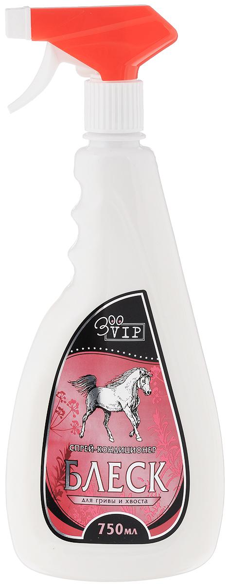 Спрей-кондиционер для лошадей VEDA Блеск, для гривы и хвоста, 750 мл4605543004252Спрей-кондиционер для лошадей VEDA Блеск применяется для использования в качестве шоу-косметики и постоянного ухода за лошадью. Придает шерсти выставочный блеск, усиливает интенсивность всех видов окраса шерсти, препятствует налипанию грязи, пыли, опилок и удаляет колтуны. Волос не спутывается, легко расчесывается и находится в шоу-кондиции. Не липкий, антистатичный. Использование спрея-кондиционера экономит время при подготовке к выставке и облегчает груминг. Не токсичен. Гипоаллергенен. Товар сертифицирован.