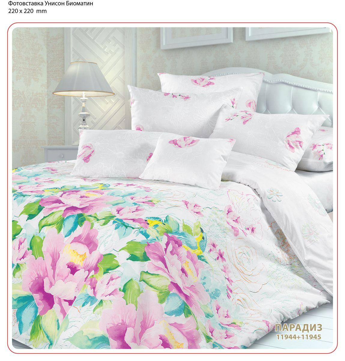 Комплект белья Унисон Парадиз, 1,5 спальное, наволочки 70 x 70, цвет: белый. 297236297236