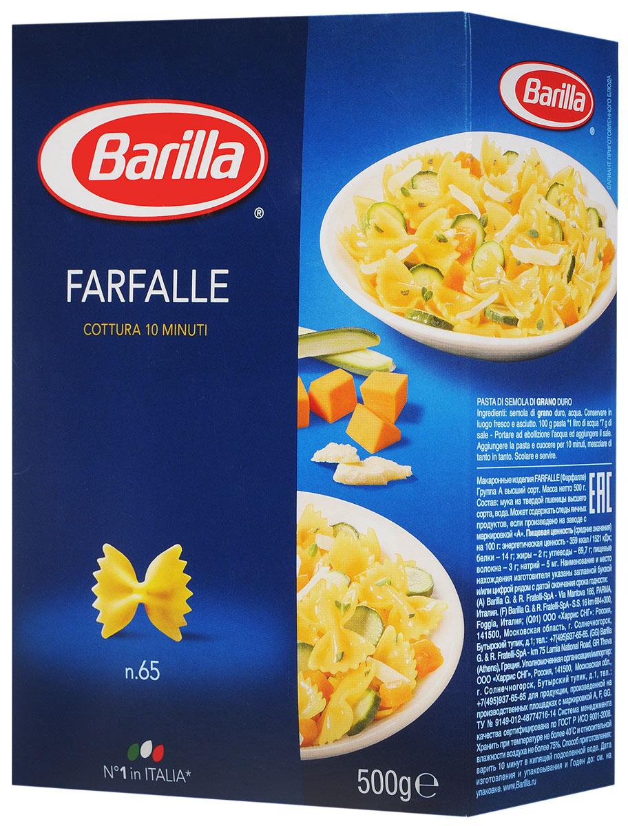Barilla Farfalle паста фарфалле, 500 г