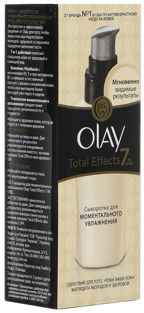 OLAY Total Effects 7 in One Сыворотка для моментального увлажнения, 50 мл