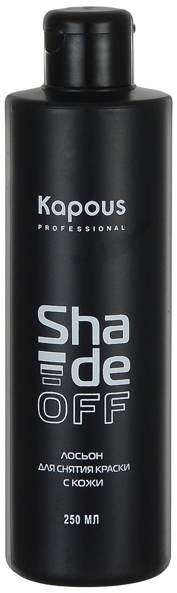 Kapous Shade Off - Лосьон для удаления краски с кожи 250 мл (Kapous Professional)