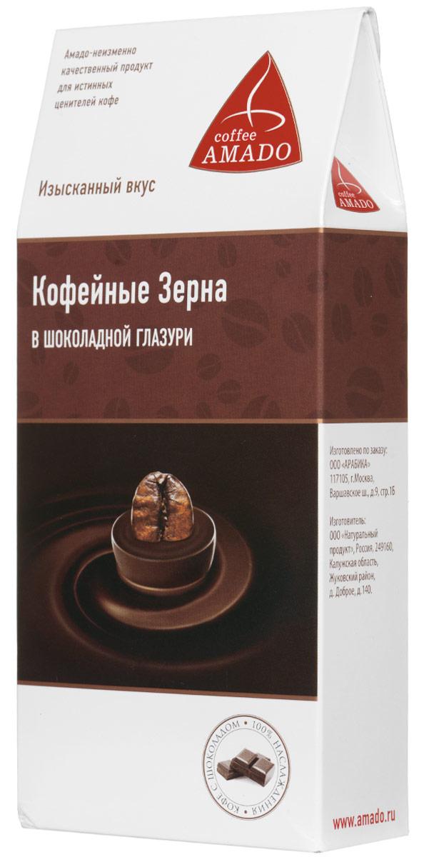 AMADO Кофейные зерна в шоколадной глазури, 100 г 4607064134649