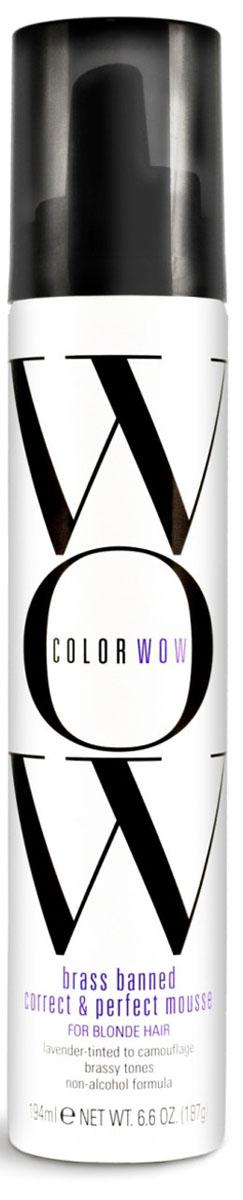 COLOR WOW Мусс для укладки волос Нейтрализатор желтого оттенка для блондинок, 200 мл.CW520Мусс устраняет нежелательные желтые и медные оттенки светлых волос. Уникальная формула не содержит спирта и делает волосы послушными, облегчая процесс укладки. Благодаря специальным полимерам, мусс придает волосам мягкость и упругость, сохраняя цвет окрашенных волос надолго.
