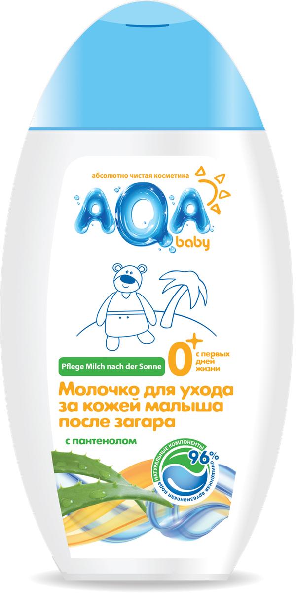 AQA baby Молочко для ухода за кожей после загара детское 250 мл02012202Легкое молочко AQA baby, созданное специально для ухода за нежной кожей малышей после принятия солнечный ванн, интенсивно увлажняет, питает и снимает раздражение. Пантенол, входящий в состав молочка, снимает ощущение жжения и покраснения. Формула молочка, обогащенная натуральным маслом подсолнечника, экстрактом алоэ вера и бисабололом сохраняет гидролипидный баланс кожи. Молочко великолепно распределяется и быстро впитывается, не оставляя ощущения липкости. Товар сертифицирован.