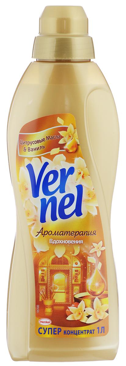 Кондиционер для белья Vernel Ароматерапия Вдохновения, концентрат, 1 л934947Кондиционер для белья Vernel Ароматерапия Вдохновения с цитрусовыми маслами и ванилью придает мягкость, обладает антистатическим эффектом, имеет приятный аромат и облегчает глажение. Подходит для всех видов тканей. Хорошая переносимость кожей подтверждена дерматологическими тестами. Применение: добавьте в воду во время последнего полоскания. Не желателен прямой контакт неразведенного кондиционера с бельем. Для наилучшего результата не полощите белье после использования кондиционера. Товар сертифицирован.