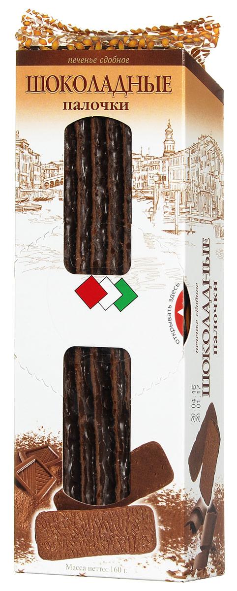 """Бискотти """"Шоколадные палочки"""" печенье сдобное, 160 г ( ищд043 )"""