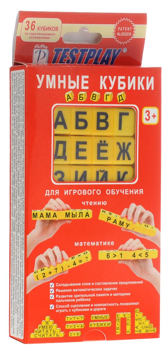 Testplay Умные кубики А Б В Г ДТ-0206Умные кубики Testplay А, Б, В, Г, Д включают в себя 36 кубиков с буквами алфавита и знаками препинания. Данное пособие позволяет охватить весь программный материал в возрастной группе от 3 до 9 лет. Играя с кубиками, ребенок научится вырабатывать правильную речь при складывании слов и предложений, формировать навыки счета и закрепит правила математических действий. Благодаря специальной конструкции (выступ с одной стороны и отверстие с другой), кубики могут скрепляться между собой. Умные кубики Testplay развивают зрительную память, моторику пальчиков ребенка и интерес к чтению и счету. Одно из достоинств пособия - возможность наглядным образом представить познавательные задачи. Решение подобных задач способствует развитию у ребенка умственных способностей, креативности, любознательности, самостоятельности. Умные кубики Testplay А, Б, В, Г, Д разработаны таким образом, чтобы у родителей и педагогов не было ограничений в придумывании своих...
