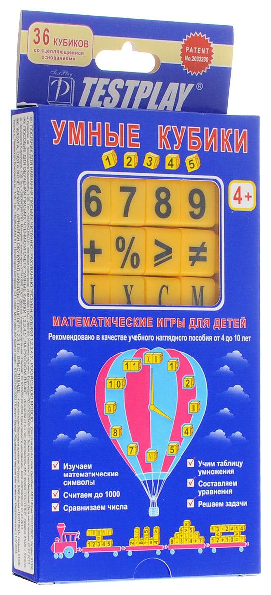 Testplay Умные кубики 1 2 3 4 5Т-0282Умные кубики Testplay 1, 2, 3, 4, 5 включают в себя 36 кубиков с математическими символами и знаками для образовательных игр, которые помогут детям усвоить различные математические понятия. Данное пособие позволяет охватить весь программный материал в возрастной группе от 4 до 10 лет. Играя с кубиками, ребенок научится считать, сравнивать величины, составлять числа из двух меньших и многое другое. Одно из достоинств пособия - возможность наглядным образом представить познавательные задачи. Решение подобных задач способствует развитию у ребенка умственных способностей, креативности, любознательности, самостоятельности. Умные кубики Testplay 1, 2, 3, 4, 5 разработаны таким образом, чтобы у родителей и педагогов не было ограничений в придумывании своих игровых загадок для детей с использованием кубиков. Достаточно открыть коробку, познакомиться с примерами задач и начать играть с малышом, осваивая математику. Умные кубики идеально подходит для игрового обучения...