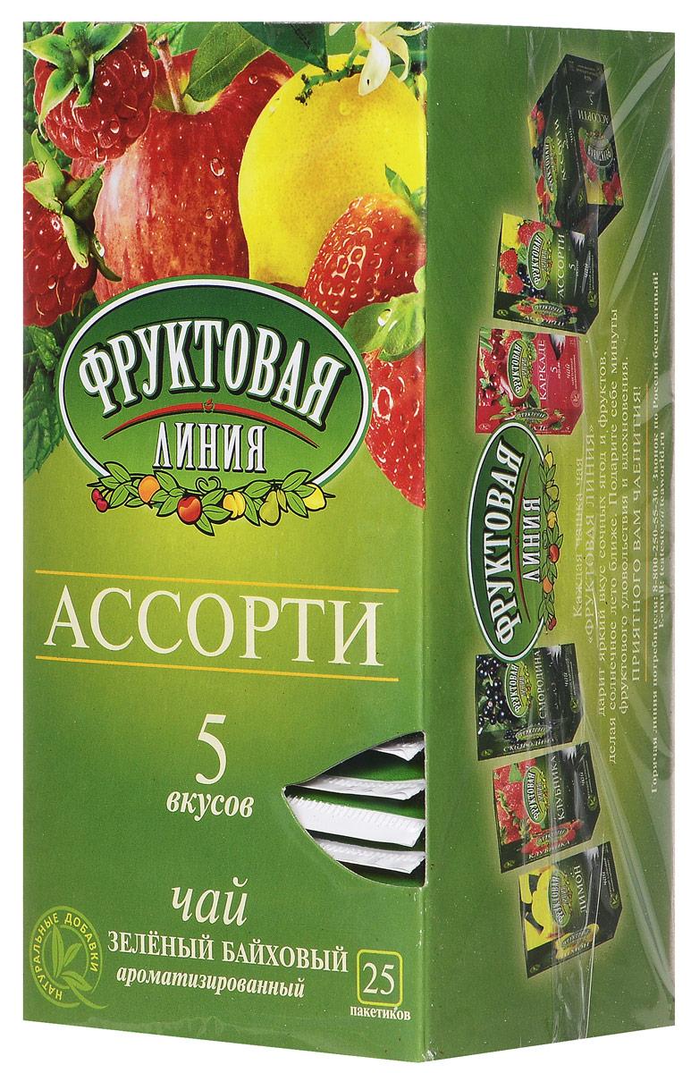 Фруктовая линия Ассорти зеленый чай в пакетиках, 25 шт