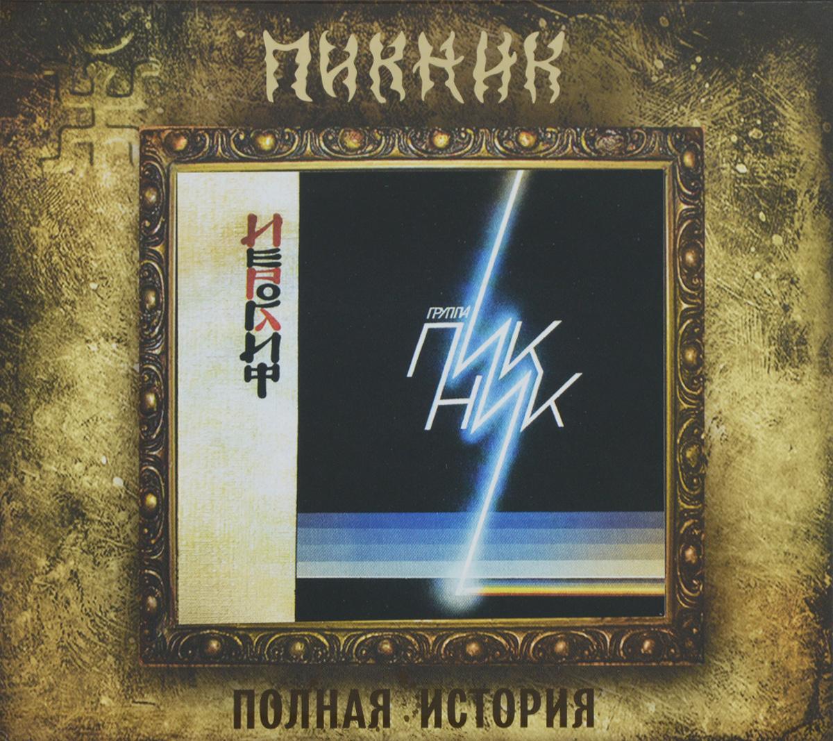 Подарочное серийное издание содержит раскладку с текстами песен на русском языке, а также значок и магнит.