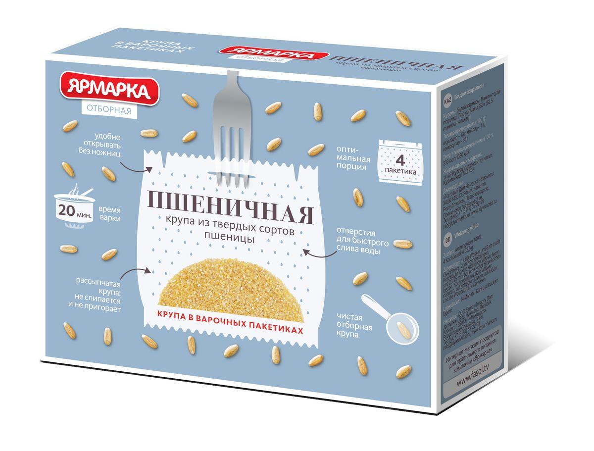 Ярмарка Отборная Пшеничная крупа из твердых сортов пшеницы в пакетиках для варки, 4 шт по 62,5 гВП 12/10Пшеничная крупа Ярмарка Отборная - чистая крупа, полученная из твердых сортов пшеницы. После приготовления остается рассыпчатой и идеально подходит на гарнир, а если в тарелку добавить кусочек сливочного масла и подать со стаканом молока, то получится вкусная каша!