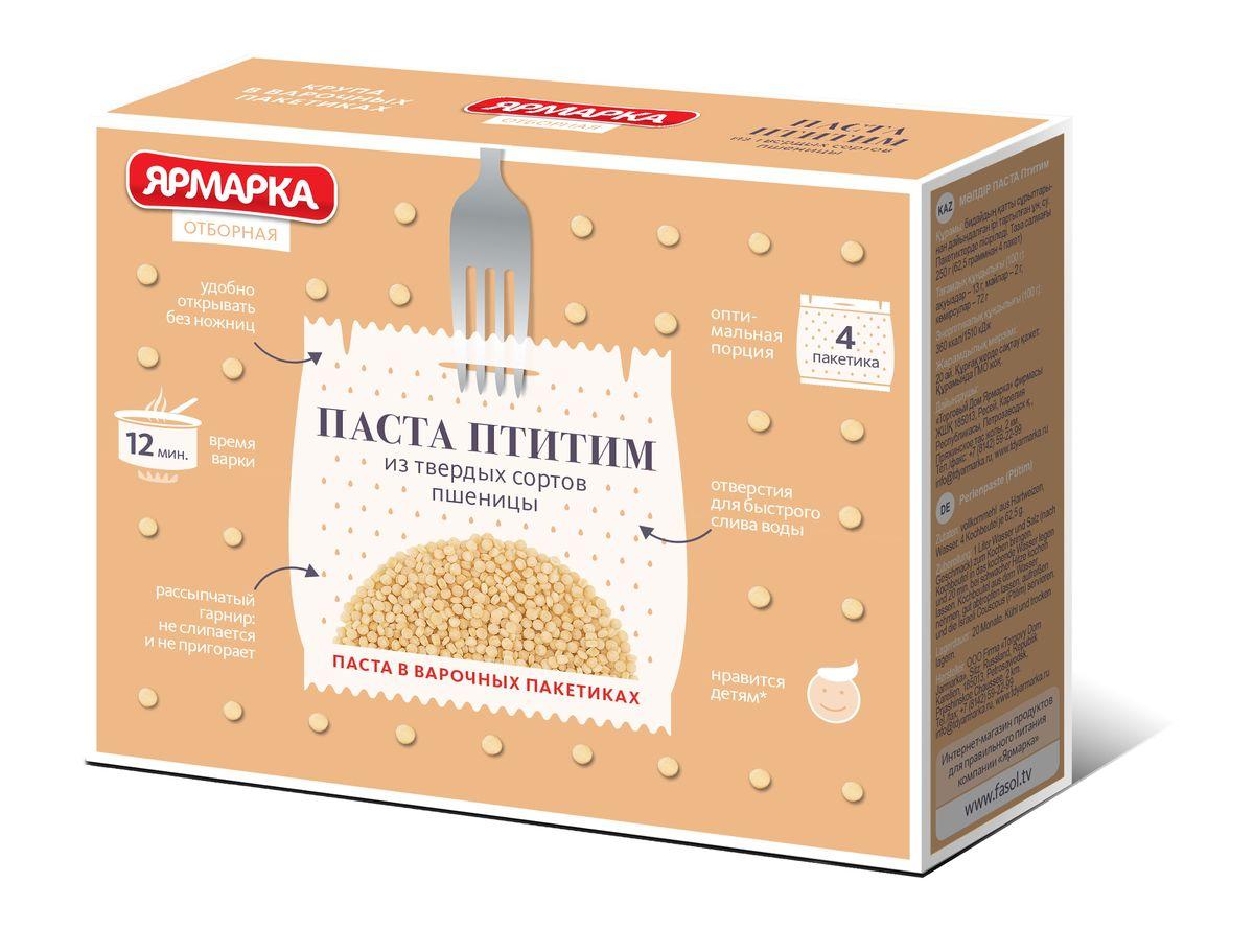 Ярмарка Отборная Птитим паста из твердых сортов пшеницы в пакетиках для варки, 4 шт по 62,5 г ВП 137/10