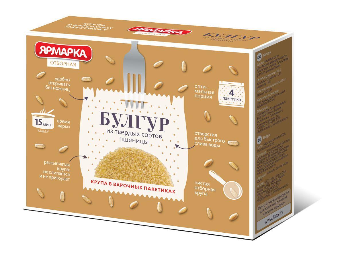 Ярмарка Отборная булгур из твердых сортов пшеницы в варочных пакетиках, 4 шт по 62,5 г