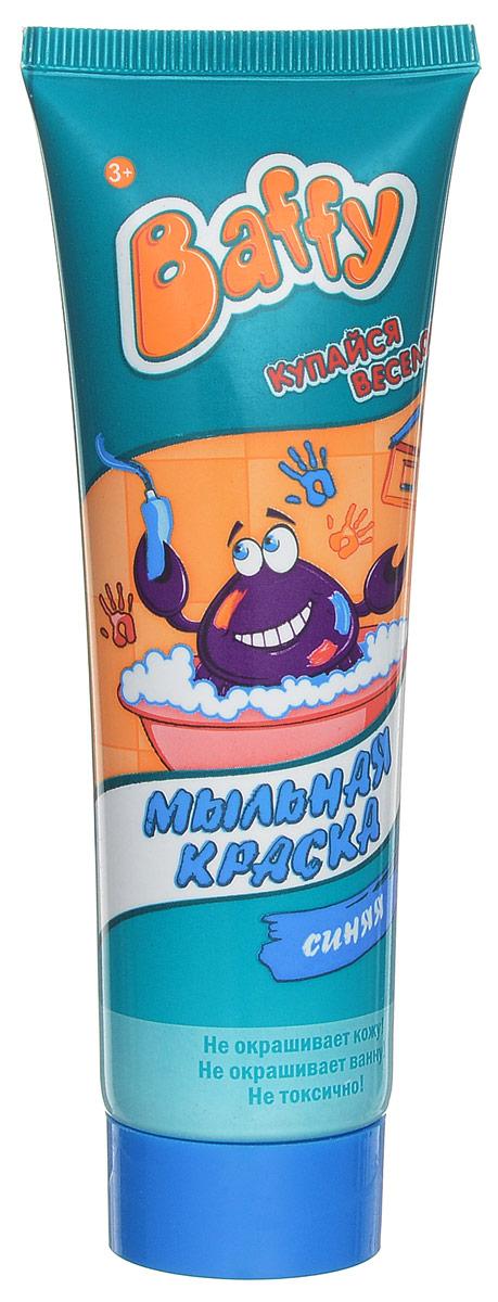 Baffy Мыльная краска цвет синийD0105_синийКупание в ванне превратится в увлекательную и творческую игру с помощью мыльной краски Baffy. Теперь можно рисовать прямо в ванной! Нанесите краски на кожу, рисуйте на кафельной поверхности или самой ванне. Благодаря специальному мыльному составу, красками можно не только рисовать, но и мыться. Легко смываются водой. Не окрашивает кожу и ванну. Безопасно для кожи ребенка. Объем: 75 мл.