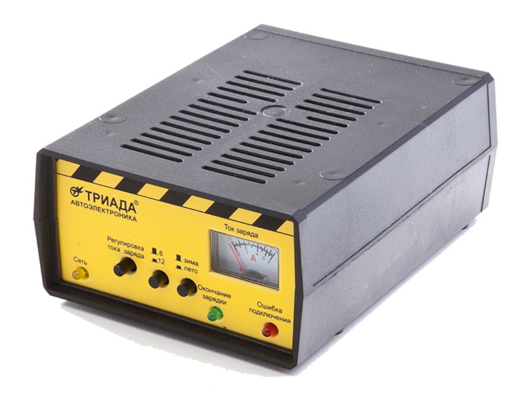 Зарядное устройство Триада BOUSH-40 6/12 А, профессиональное импульсное, 2 режима05075Зарядные устройства производства НПФ Триада предназначены для профессионального и частого использования в жестких условиях эксплуатации - зарядки автомобильных свинцово-кислотных аккумуляторных батарей напряжением 12В, а также они могут быть использованы как источник питания для 12-вольтовых потребителей, таких как уличная реклама, лампа накаливания, паяльник и др. Эти устройства более высокого класса позволяют зарядить батарею за короткое время, не допуская при этом опасного перенапряжения и выкипания электролита. Принцип работы - импульсные. Вы платите дороже за гарантированное качество и лучшие потребительские свойства. Сделано в России. Технические характеристики Режим зима/лето. Переключается на корпусе зарядного устройства. Индикация окончания заряда Индикация переполюсовки, защита от неправильного подключения аккумулятора Индикация короткого замыкания, защита от короткого замыкания Стрелочный индикатор тока заряда. Вентилятор охлаждения. 2...