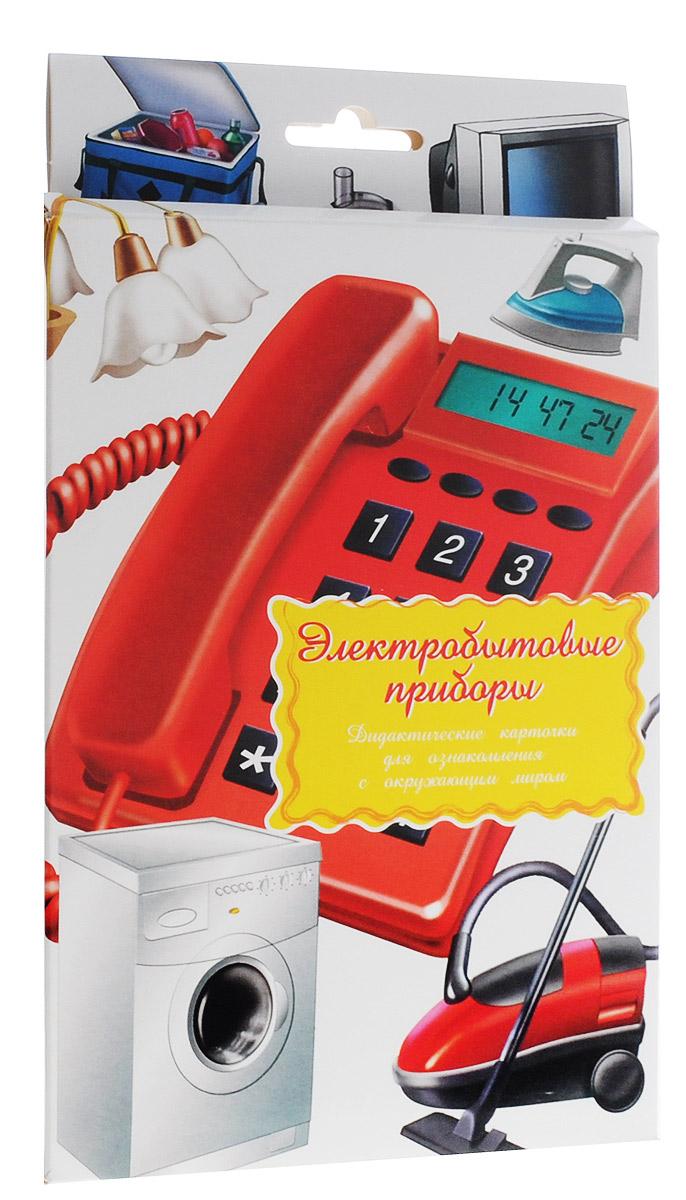 Маленький гений-Пресс Обучающие карточки Электробытовые приборы4607054090795Занятия с обучающими карточками Маленький гений-Пресс Электробытовые приборы помогут вам познакомить ребенка с основными электробытовыми приборами. В наборе представлены: телефон, люстра, бра, холодильник, настольная лампа, вентилятор, электрообогреватель, стиральная машина, пылесос, кухонный комбайн, музыкальный центр, электрочайник, сумка-холодильник, утюг, телевизор, компьютер. От 6 месяцев: Показывайте карточки быстро, четко называя нарисованный предмет. Комплект показывать несколько дней, затем заменить новым. Через некоторое время повторить показ. От 3 лет: Поиграйте с ребенком: Обсудите с ребенком, какие электробытовые приборы он видит в доме, для чего они предназначены. Подробно опишите любой предмет, нарисованный на картинках, не называя его. Предложите ребенку догадаться, о чем идет речь, и подобрать соответствующую карточку. Затем поменяйтесь с ребенком местами: он описывает - вы отгадываете. ...