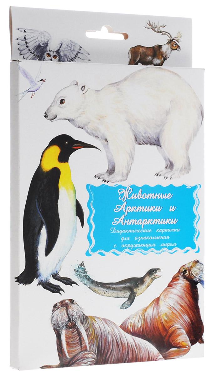Маленький гений-Пресс Обучающие карточки Животные Арктики и Антарктики4607054090771Занятия с обучающими карточками Маленький гений-Пресс Животные Арктики и Антарктики помогут вам познакомить ребенка с животным миром Арктики и Антарктики. От 6 месяцев: Показывайте карточки быстро, четко называя нарисованный предмет. Комплект показывать несколько дней, затем заменить новым. Через некоторое время повторить показ. От 3 лет: Поиграйте с ребенком: Обсудите с ребенком, чем птицы отличаются от других животных, по каким признакам можно их узнать. Подробно опишите любую птицу, нарисованную на картинках, не называя ее. Предложите ребенку догадаться, о ком идет речь, и подобрать соответствующую карточку. Затем поменяйтесь с ребенком местами: он описывает - вы отгадываете. По очереди с ребенком отвечайте на вопрос: Какая? относительно каждой птицы, старайтесь дать больше ответов; найдите общие и отличительные черты всех птиц, изображенных на карточках. Если ребенок уже учится читать, отрежьте...