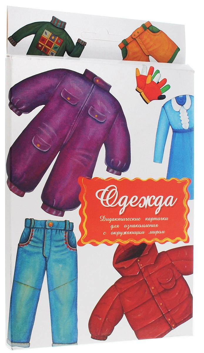 Маленький гений-Пресс Обучающие карточки Одежда4607054090993Занятия с обучающими карточками Маленький гений-Пресс Одежда помогут вам познакомить ребенка с видами одежды: рубашкой, шубой, платьем, комбинезоном, джинсами, брюками, носками, колготками, курткой, футболкой, перчатками, свитером, юбкой, пальто, шортами, плащом. От 6 месяцев: Показывайте карточки быстро, четко называя нарисованный предмет. Комплект показывать несколько дней, затем заменить новым. Через некоторое время повторить показ. От 3 лет: Поиграйте с ребенком: Обсудите с ребенком, какие предметы он видит на картинках, для чего они предназначены. Подробно опишите любой предмет, нарисованный на картинках, не называя его. Предложите ребенку догадаться, о чем идет речь, и подобрать соответствующую карточку. Затем поменяйтесь с ребенком местами: он описывает - вы отгадываете. По очереди с ребенком отвечайте на вопрос Какой?, Для чего? относительно каждого предмета, старайтесь дать побольше ответов. ...