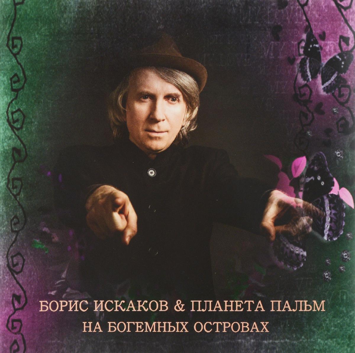 Борис Искаков &amp