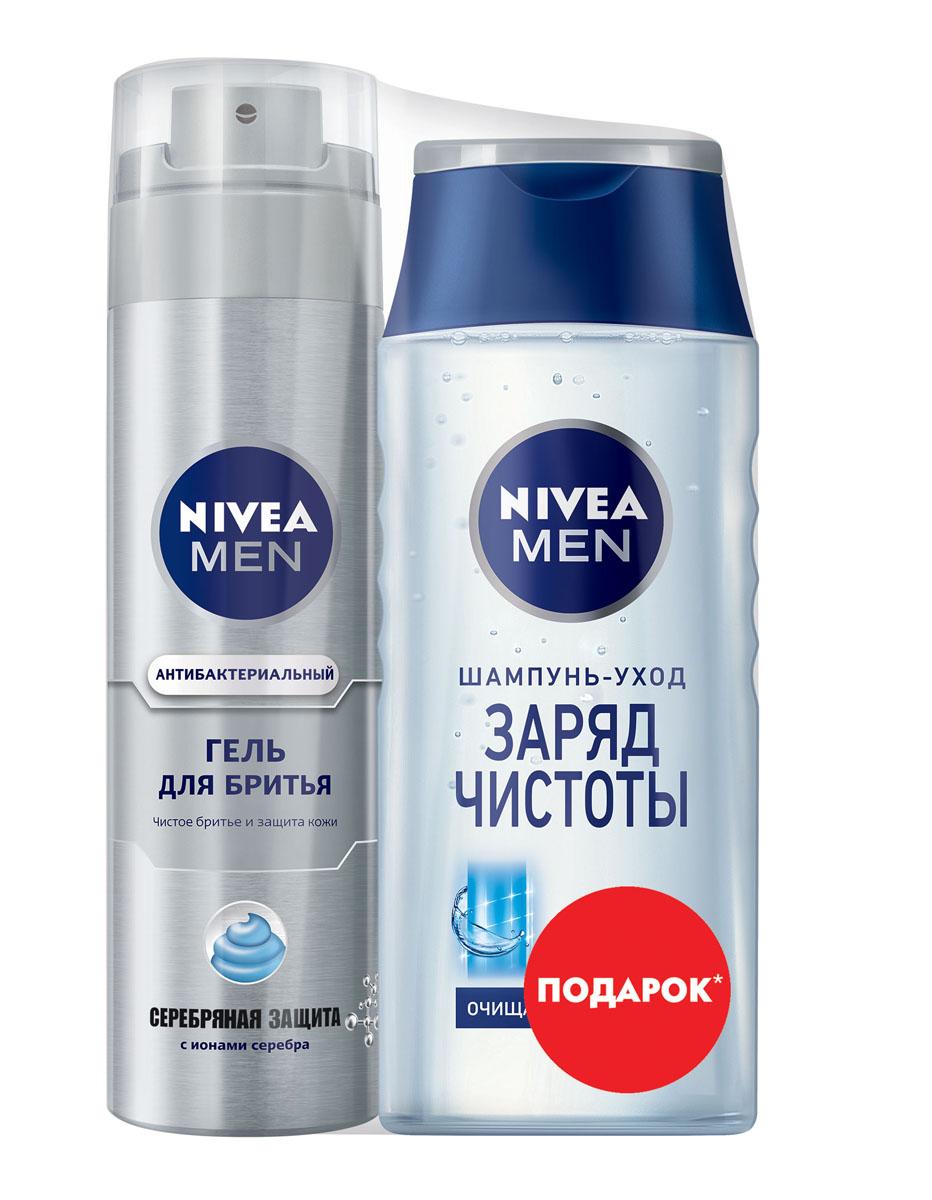 NIVEA Гель для бритья Серебряная защита 200мл+NIVEA Шампунь для мужчин Заряд Чистоты 250мл бесплатно