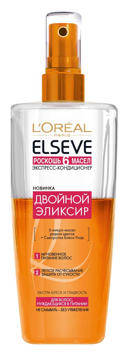 LOreal Paris Elseve Экспресс-Кондиционер Эльсев, Двойной Эликсир Роскошь 6 масел для волос, нуждающихся в питании, 200 млA8746800Первый питательный экспресс-кондиционер, обогащенный 6 микро-маслами редких цветов и Сывороткой Блеск-Уход для двойного действия: 1. Мгновенно питает волосы и делает их послушными. 2. Обеспечивает легкое расчесывание, экстра-блеск, защиту от внешних факторов и сухости. ДОКАЗАННЫЕ РЕЗУЛЬТАТЫ: легкое расчесывание и питание, без утяжеления. Волосы выглядят безупречно!