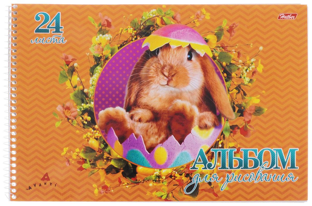Hatber Альбом для рисования Милашки 24 листа цвет оранжевый24А4Всп_15108Альбом для рисования Hatber Милашки будет вдохновлять ребенка на творческий процесс. Альбом изготовлен из белоснежной бумаги с яркой обложкой из плотного картона, оформленной изображением кролика. Внутренний блок альбома состоит из 24 листов бумаги, которые снабжены микроперфорацией и являются отрывными. Способ крепления - спираль. Высокое качество бумаги позволяет рисовать в альбоме карандашами, фломастерами, акварельными и гуашевыми красками. Во время рисования совершенствуются ассоциативное, аналитическое и творческое мышления. Занимаясь изобразительным творчеством, малыш тренирует мелкую моторику рук, становится более усидчивым и спокойным.