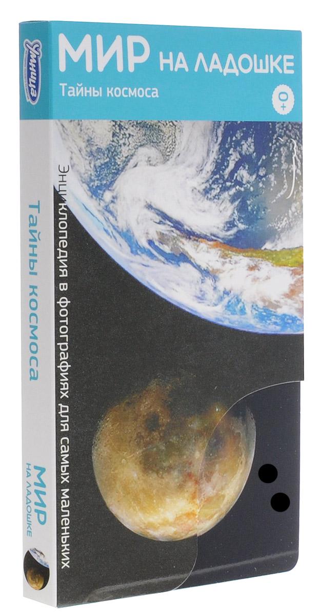 Умница Обучающие карточки Тайны космоса2009Откуда у кометы хвост? Что едят космонавты? Какую планету называют сестрой Земли? Так хочется раскрыть все секреты Вселенной! С обучающими карточками Умница Тайны космоса малыш отправится в путешествие к далеким звездам! Можно пообедать, как космонавт и сделать звездный дождь своими руками! Карточки с яркими фотографиями удобно умещаются в детской ладошке. С ними можно играть в любом месте и в любое время. На обороте карточек собраны самые удивительные факты об окружающем мире. В комплект входит карточка для родителей с методическими рекомендациями и правилами игры. В игре малыш учится наблюдать, анализировать, описывать и классифицировать объекты живой и неживой природы. Интересные творческие задания помогают развивать воображение, образное мышление и моторику.