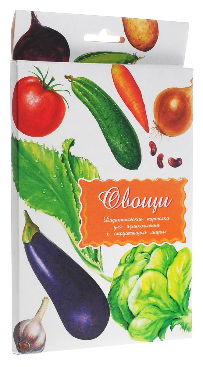 Маленький гений-Пресс Обучающие карточки Овощи4678901234655Занятия с обучающими карточками Маленький гений-Пресс Овощи помогут вам познакомить ребенка с различными видами овощей. От 6 месяцев: Показывайте карточки быстро, четко называя нарисованный овощ. Комплект показывать несколько дней, затем заменить новым. Через некоторое время повторить показ. От 3 лет: Поиграйте с ребенком: Подробно опишите любой овощ, нарисованный на картинках, не называя его. Предложите ребенку догадаться, о чем идет речь, и подобрать соответствующую карточку. Затем поменяйтесь с ребенком местами: он описывает - вы отгадываете. По очереди с ребенком отвечайте на вопрос Какой? относительно каждого овоща, старайтесь дать побольше ответов; найдите общие и отличительные черты всех овощей, изображенных на карточках. Предложите ребенку вспомнить, какие еще овощи он знает; описать их цвет, форму, вкус. Если ребенок уже учится читать, отрежьте названия, перемешайте и предложите подобрать названия...