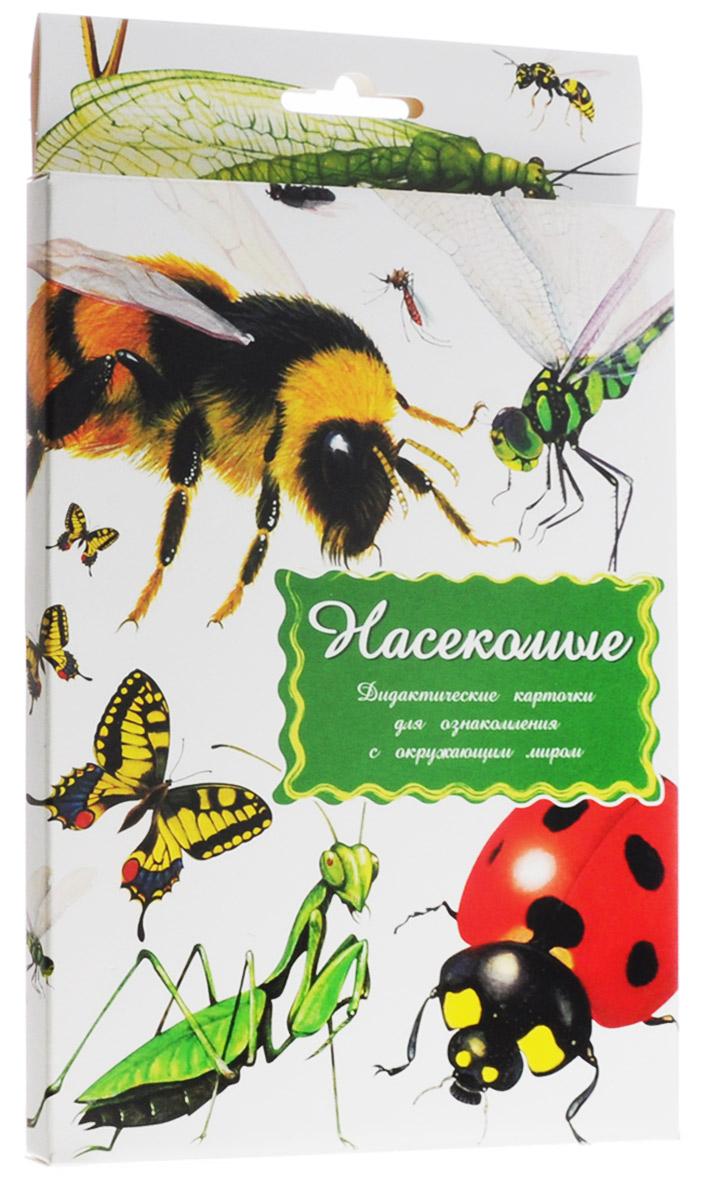 Маленький гений-Пресс Обучающие карточки Насекомые4607054090955Занятия с обучающими карточками Маленький гений-Пресс Насекомые помогут вам познакомить ребенка с различными видами насекомых. Малыш узнает о клопе, божьей коровке, осе, комаре, стрекозе, таракане, мухе, блохе, муравье, сверчке, кузнечике, пчеле, бабочке, златоглазке, богомоле, шмеле. От 6 месяцев: Показывайте карточки быстро, четко называя нарисованное насекомое. Комплект показывать несколько дней, затем заменить новым. Через некоторое время повторить показ. От 3 лет: Поиграйте с ребенком: Обсудите с ребенком, чем насекомые отличаются от других животных, по каким признакам можно их узнать. Подробно опишите любое насекомое, нарисованное на картинках, не называя его. Предложите ребенку догадаться, о ком идет речь, и подобрать соответствующую карточку. Затем поменяйтесь с ребенком местами: он описывает - вы отгадываете. По очереди с ребенком отвечайте на вопрос: Какое? относительно каждого насекомого, старайтесь дать...