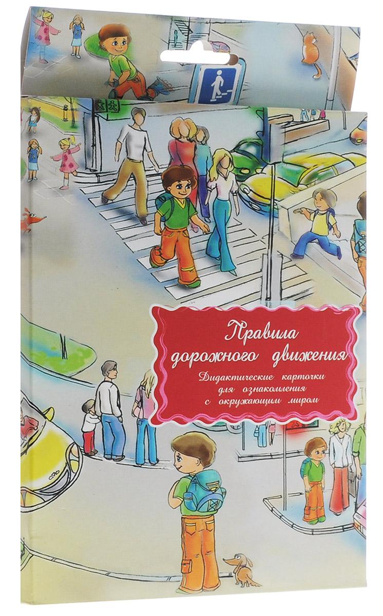 Маленький гений-Пресс Обучающие карточки Правила дорожного движения4607054090375Занятия с карточками помогут вам познакомить ребенка с окружающим миром, развить речевые умения; научить сравнивать, классифицировать, обобщать. От 3 лет: Внимательно рассмотрите иллюстрации к правилам дорожного движения, прочитайте правила, объясните необходимость их выполнения. Поиграйте в игры: 1 вариант: Вы называете правило, а ребенок находит зеленую карточку с картинкой - иллюстрацию этого ответа. 2 вариант: Вы показываете красную карточку Нельзя, а ребенок находит зеленую Можно. Например, вы показываете красную карточку Нельзя играть на проезжей части, ребенок находит зеленую карточку Можно играть там, где не ездят машины. На прогулках акцентируйте внимание ребенка на соблюдении правил дорожного движения. И, пожалуйста, будьте ему хорошим примером. Обучающие карточки Маленький гений-Пресс Правила дорожного движения могут использоваться в индивидуальной и групповой работе логопедами, психологами, воспитателями дошкольных учреждений, учителями...