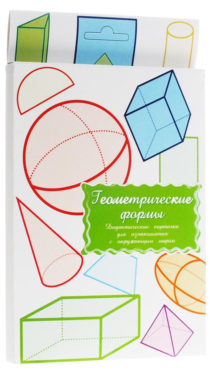 Маленький гений-Пресс Обучающие карточки Геометрические формы4607054090627Занятия с обучающими карточками Маленький гений-Пресс Геометрические формы помогут вам познакомить ребенка с различными геометрическими формами и фигурами. Карточки описывают такие геометрические формы, как куб, призма, параллелограмм, конус, трапеция, цилиндр, треугольник, овал, прямоугольник. От 6 месяцев: Показывайте карточки быстро, четко называя нарисованный предмет. Комплект показывать несколько дней, затем заменить новым. Через некоторое время повторить показ. От 3 лет: Поиграйте с ребенком: Рассмотрите с ребенком карточки. Объясните ребенку, что существуют плоские и объемные геометрические фигуры. Предложите ему разделить карточки на две группы - с плоскими и объемными фигурами. Вместе с ребенком найдите сходство и отличие между этими группами. За одно занятие подробно изучайте с ребенком одну фигуру: Расскажите ребенку об этой геометрической фигуре, задавайте ему вопросы; При объяснении...