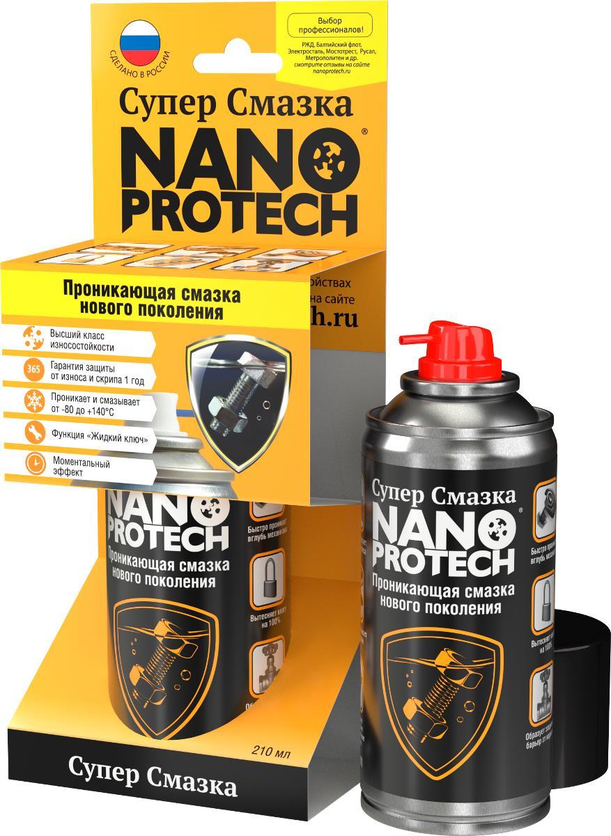 Проникающая смазка нового поколения NANOPROTECH Супер Смазка, 210 мл023Единственное в мире средство на 100% вытесняющее влагу. В отличие от обычных средств, проникает, смазывает и защищает реально надолго. Прочное невидимое нанопокрытие гарантирует защиту от скрипа и износа минимум на 1 год! Рекомендуется использовать для смазки любых подвижных механизмов. Многократно продлевает срок эксплуатации устройств и оборудования. Проникает и смазывает от -80 С до 140 С