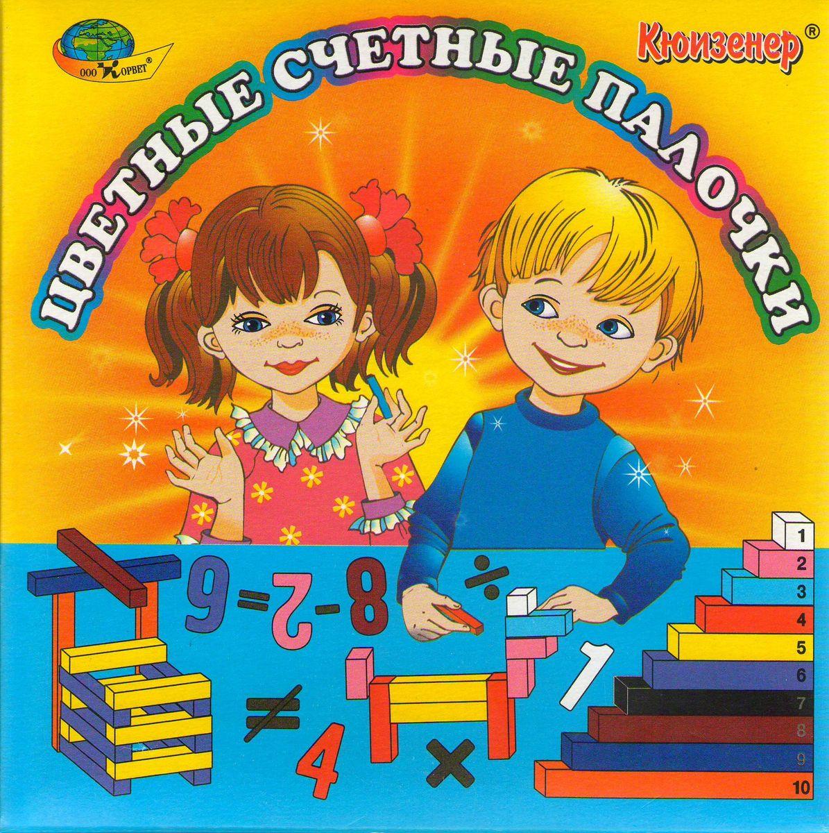Корвет Обучающая игра Цветные счетные палочки Кюизенера4680000430074Каждая палочка – это число, выраженное цветом и величиной. С математической точки зрения палочки - это множество, на котором легко обнаруживаются отношения эквивалентности и порядка. В этом множестве скрыты многочисленные математические ситуации. Цвет и величина, моделируя число, подводят детей к пониманию различных абстрактных понятий, возникающих в мышлении ребенка естественно, как результат его самостоятельной практической деятельности. Использование «чисел в цвете» позволяет одновременно развить у детей представление о числе на основе счета и измерения. К выводу, что число появляется на основе счета и измерения, дети приходят на базе практической деятельности, в результате разнообразных упражнений. С помощью цветных палочек детей также легко подвести к осознанию отношений больше - меньше, больше – меньше на…, научить делить целое на части и измерять объекты условными мерками, поупражнять в запоминании состава чисел из единиц и меньших чисел, подойти вплотную к сложению,...