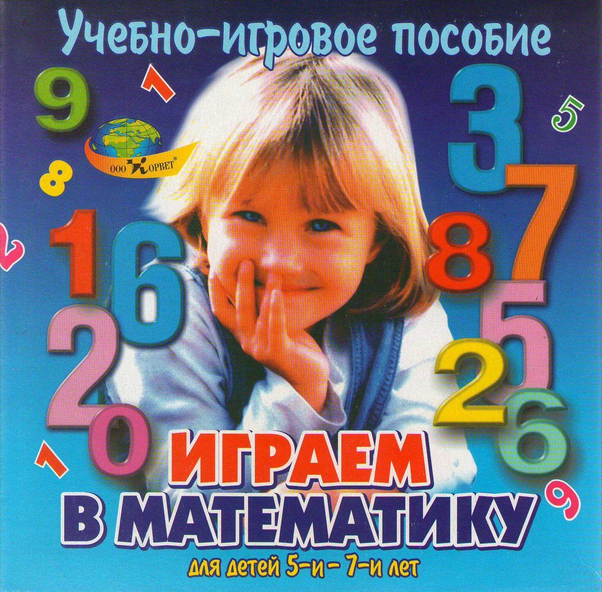 Корвет Обучающая игра Играем в математику4680000430135Назначение игрового пособия состоит в освоении детьми цифр и умений применять их в игровой и результативной деятельности: при обозначении ими количества; сравнении множеств и чисел; выделении отношений чисел натурального ряда; последовательности и зависимости чисел; обозначения местонахождения предмета (координат); шифровки и расшифровки информации, заданной в цифрах и буквах. Состав: Пластмассовые цифры от 0 до 9, трех цветов и двух размеров Методические рекомендации, а также карты и карточки для работы с цифрами.