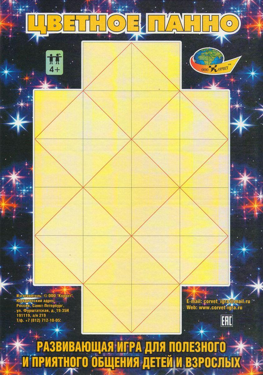Корвет Обучающая игра Панно цветное4680000430142Игра состоит из 20 цветных парных двухцветных карточек-квадратов и игрового поля. Играют от 1-го до 4-х человек. С помощью карточек-квадратов на игровом поле нужно выложить 7 больших квадратов пяти цветов. Развивает пространственное воображение, умение оценивать ситуацию, вести элементарный расчет и принимать верное решение, умение думать за себя и за соперников.