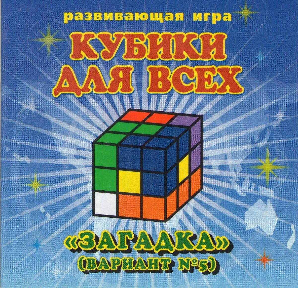 Корвет Обучающая игра Кубики Загадка4680000430272Логические кубики (Кубики для всех) – это первые занимательные игры для детей от 2,5 – 3х лет – своеобразная «умственная гимнастика». Построение заданных и создание новых фигур развивают пространственное мышление, воображение, память (особенно зрительную), творческие способности, комбинаторные способности, пространственное представление и воображение, логическое мышление, смекалку и сообразительность. Постоянный пальчиковый контакт с кубиками способствует развитию мелкой моторики, стимулирует речевые центры. Набор Логические кубики из 5-ти вариантов: Уголки, Собирайка, Эврика, Фантазия, Загадка являются более сложным и увлекательным занятием, чем игры с обычными кубиками.
