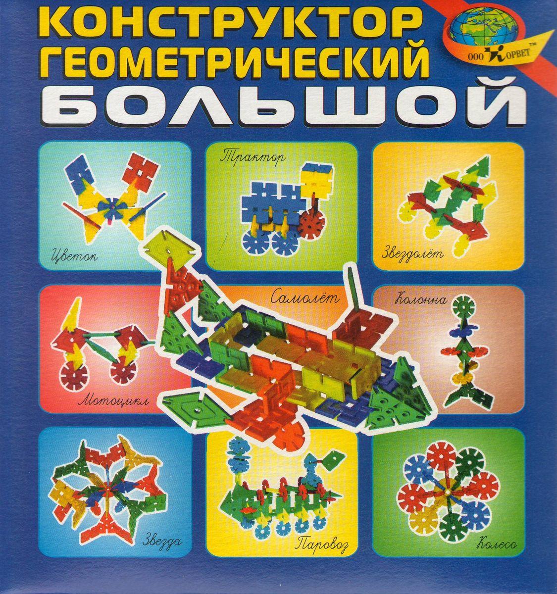 Корвет Обучающая игра Конструктор геометрический большой4680000430357В комплект входят плоские геометрические фигуры (квадрат, ромб, треугольник, круг) с прорезями для соединения. Фигуры четырех цветов.