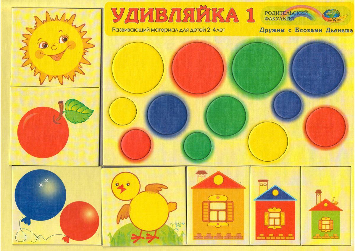 Корвет Обучающая игра Удивляйка 14680000430418Состав игры Удивляйка 1 - 12 кругов четырех цветов и трех размеров, 3 домика разных размеров. Малыши смогут научиться различать круг, треугольник, квадрат; выделять свойства (цвет и размер); сравнивать и группировать. Это первые шаги в освоении логики, опыт конструирования из геометрических фигур. Игровые упражнения Удивляек – начальная ступень к играм с логическими блоками Дьенеша.